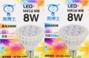 亮博士 LED E14 MR16 8W 杯燈