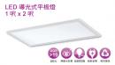 亮博士 LED 14W 平板燈