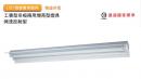 舞光 LED T8 烤漆工事燈/雙管