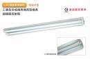 舞光 LED T8 鏡面工事燈/雙管