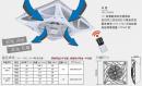 舞光超薄飛碟型輕鋼架空調風扇