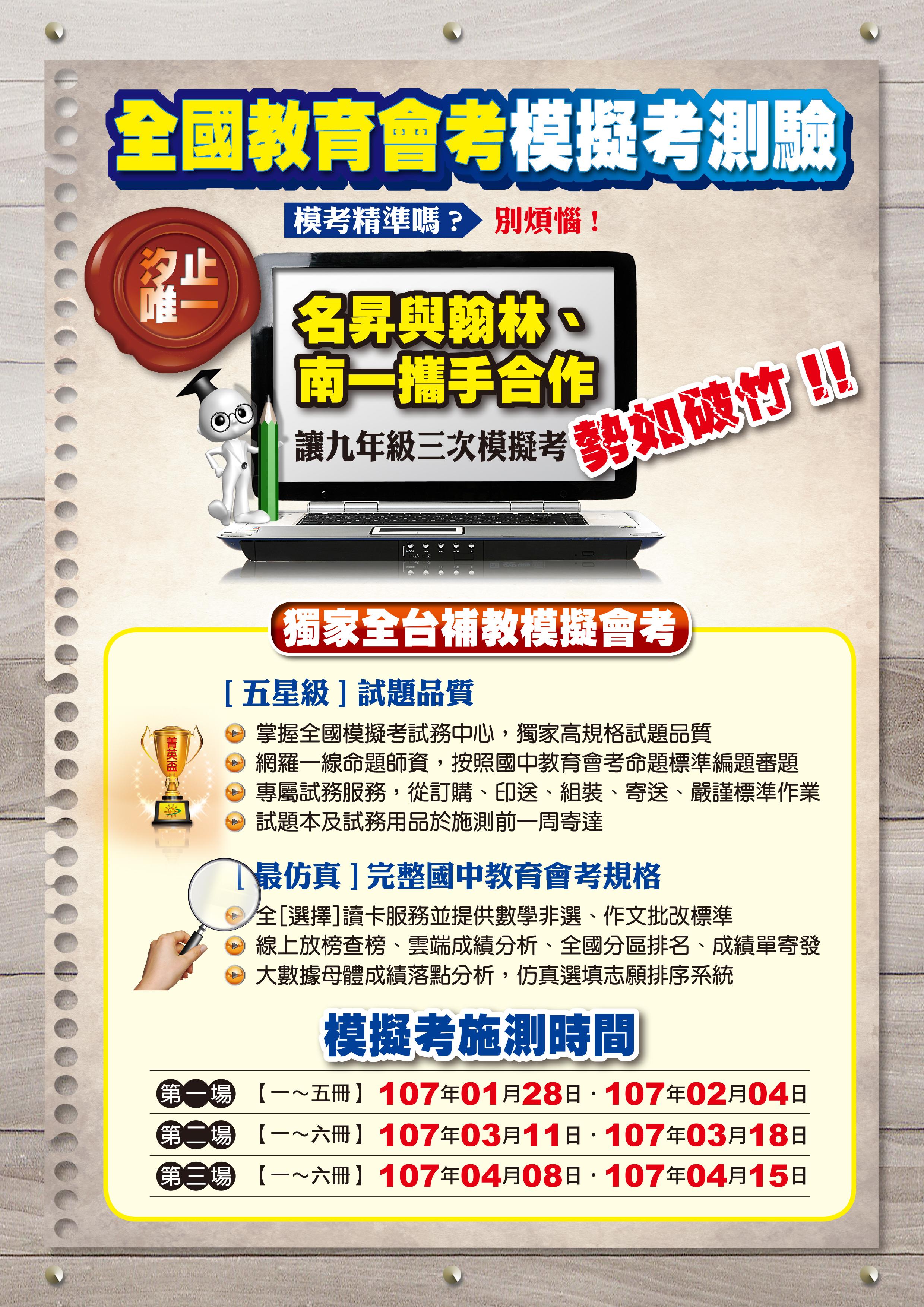 106 12 27 名昇國中部寒假DM 菊3K背面-3.jpg