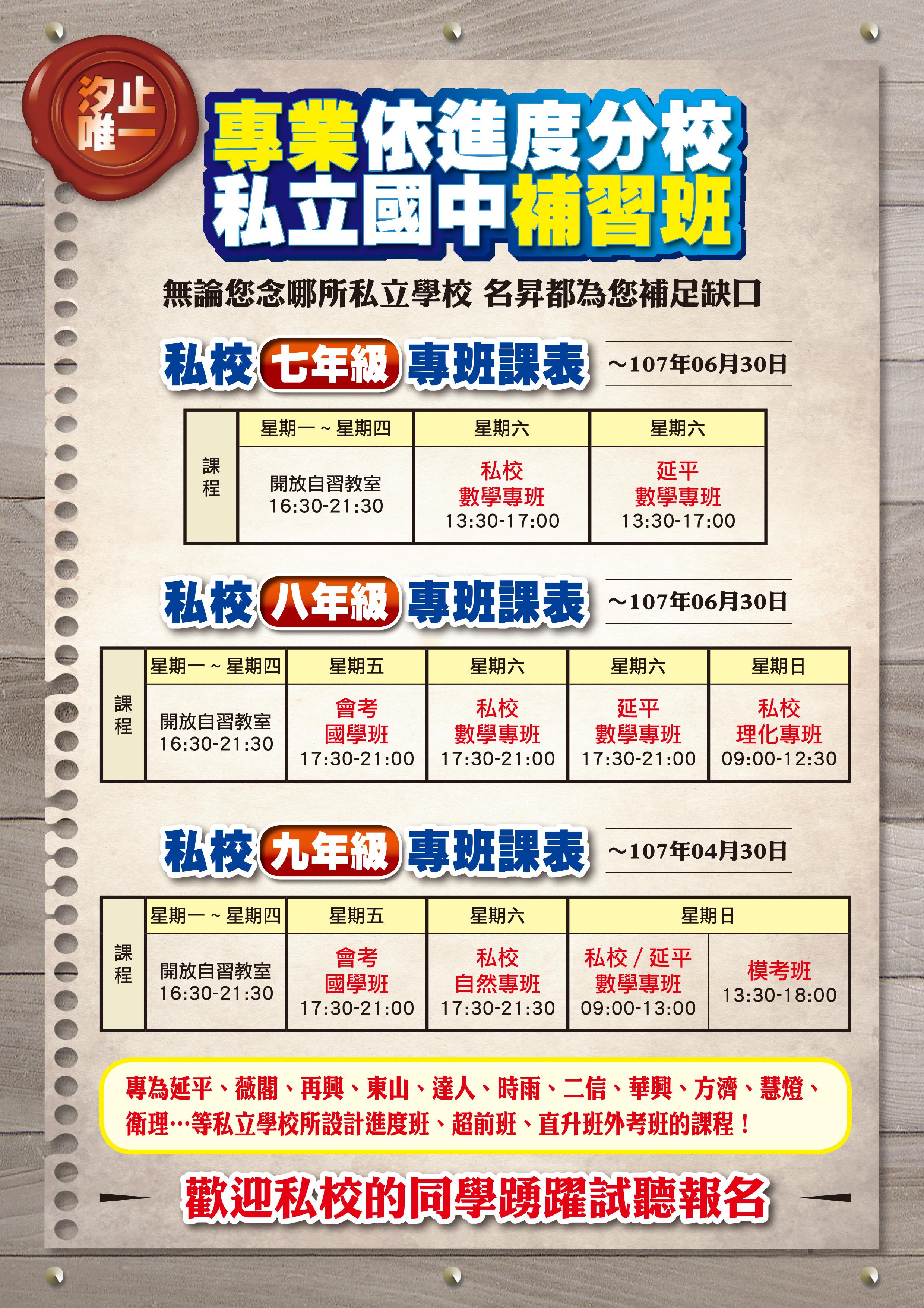 106 12 27 名昇國中部寒假DM 菊3K背面-1.jpg