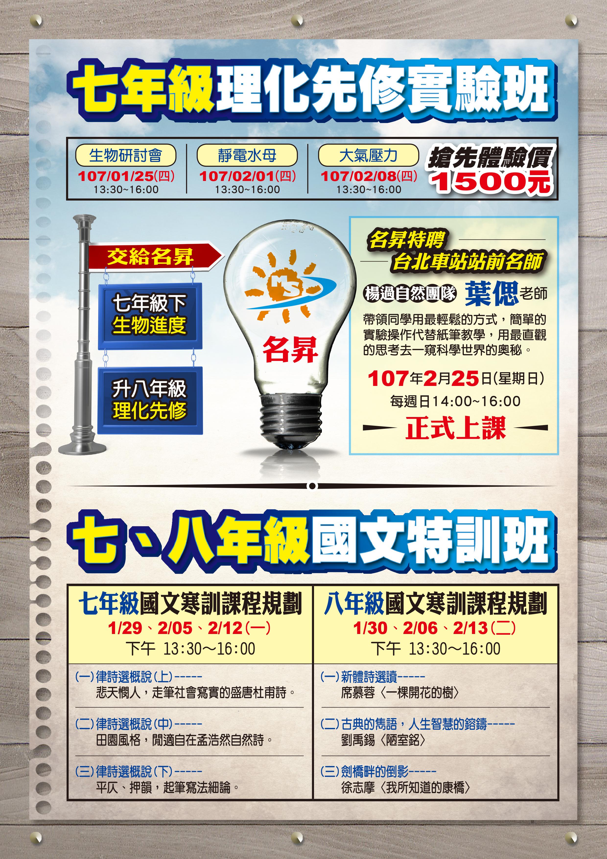 106 12 27 名昇國中部寒假DM 菊3K正背面-3.jpg