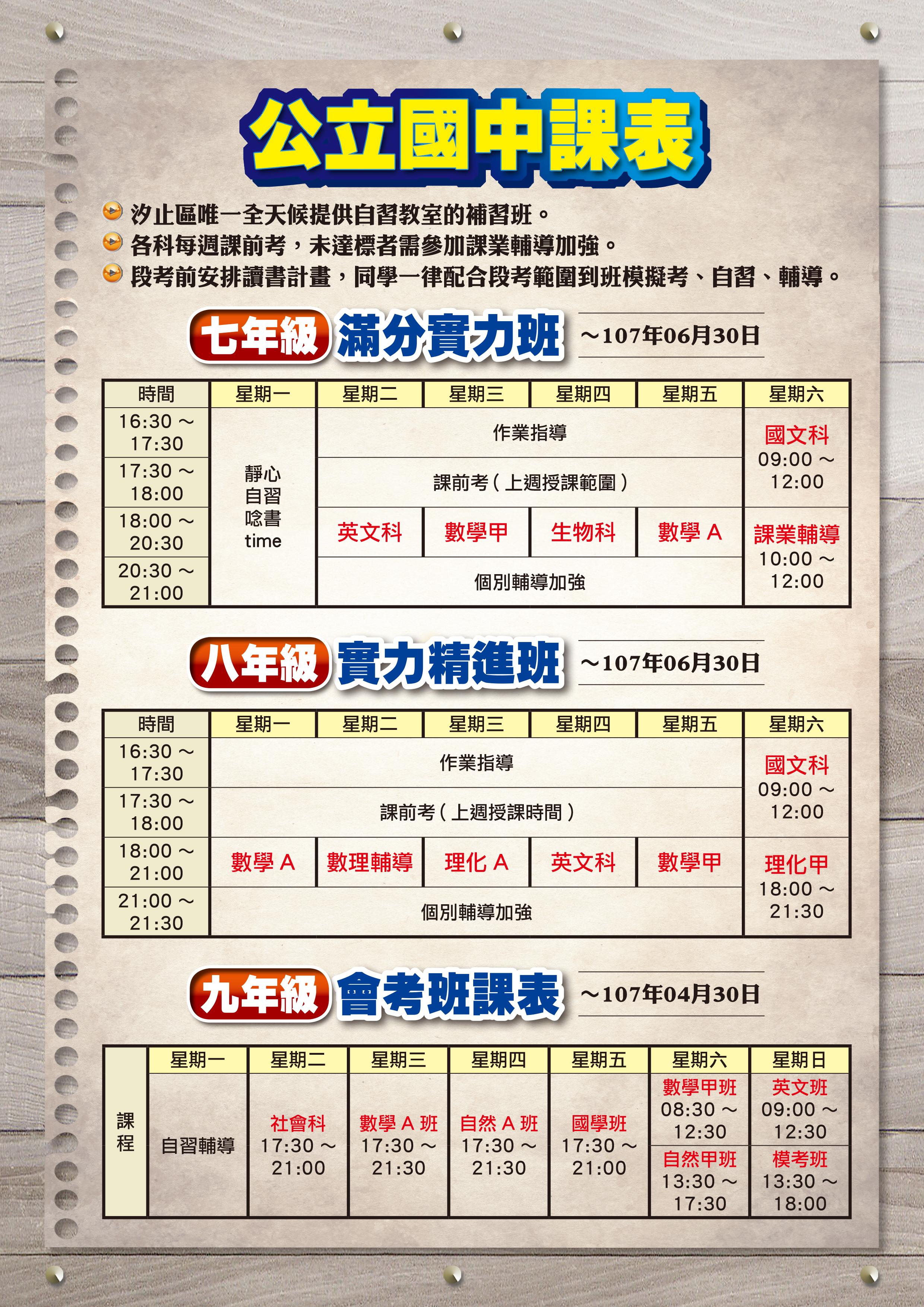 106 12 27 名昇國中部寒假DM 菊3K背面-2.jpg