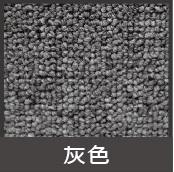 灰色地毯.jpg