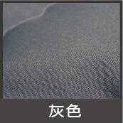 灰色牛仔布.jpg