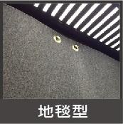 地毯型掛毯.jpg