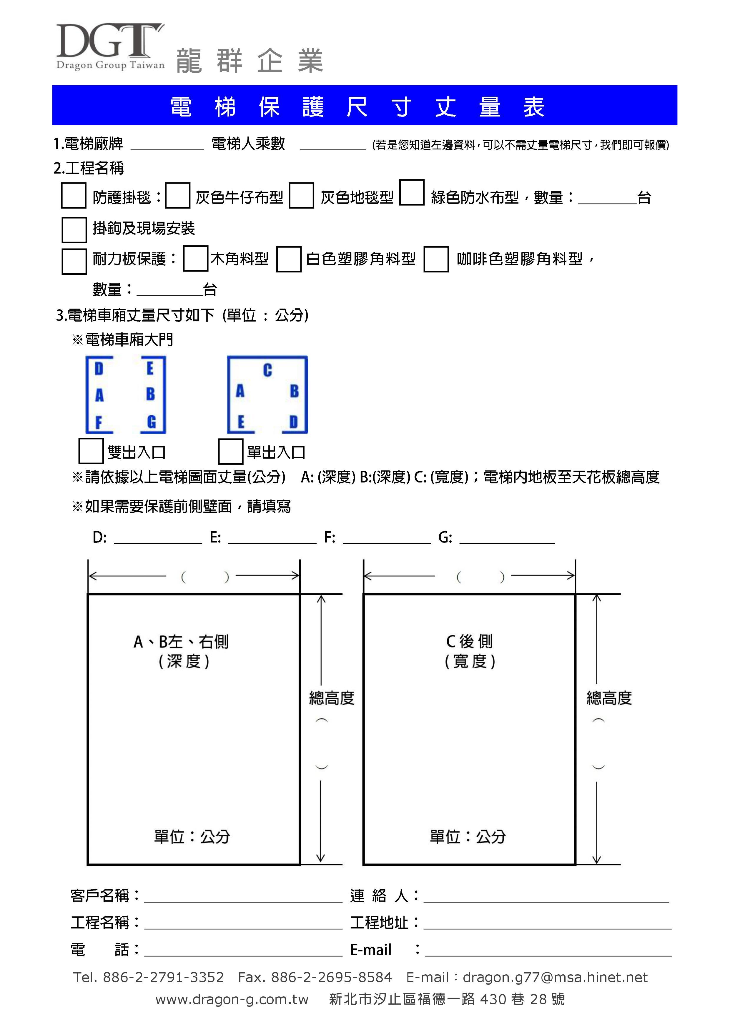 電梯測量.jpg