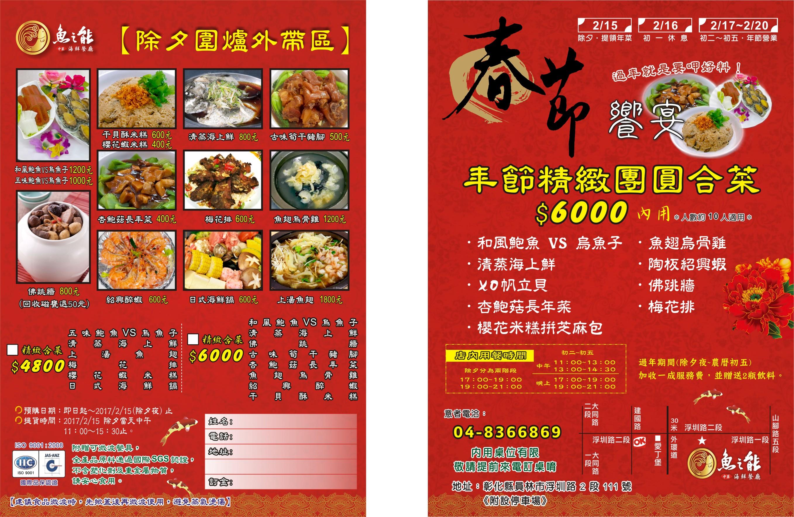 1061225-魚之能海鮮餐廳-2017年年菜DM.JPG