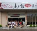 員林海鮮餐廳 (1)