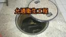 環保化糞池清理