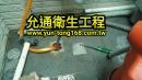 廚房水管疏通