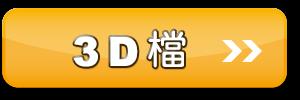 安祐-3D檔-1.png