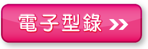 安祐-電子型錄-1.png