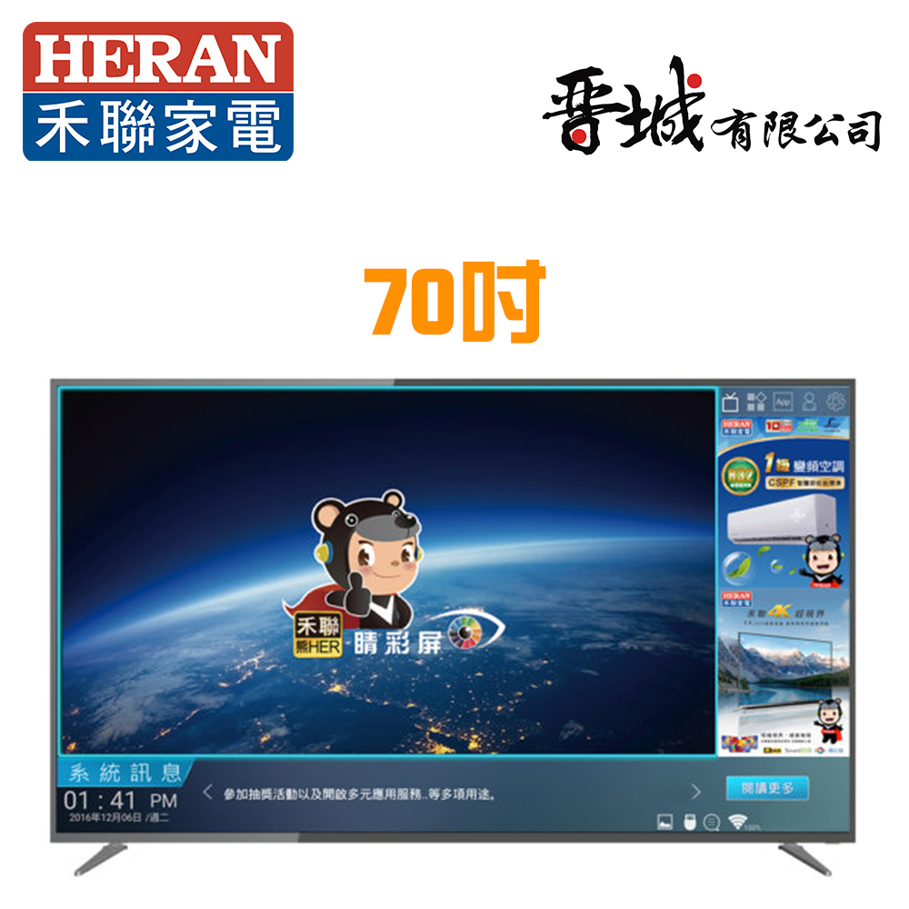 HD-70RDF68 70型4K智慧聯網液晶電視