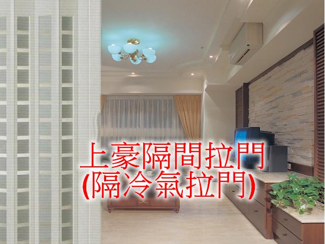 上豪隔間拉門(隔冷氣拉門) .jpg