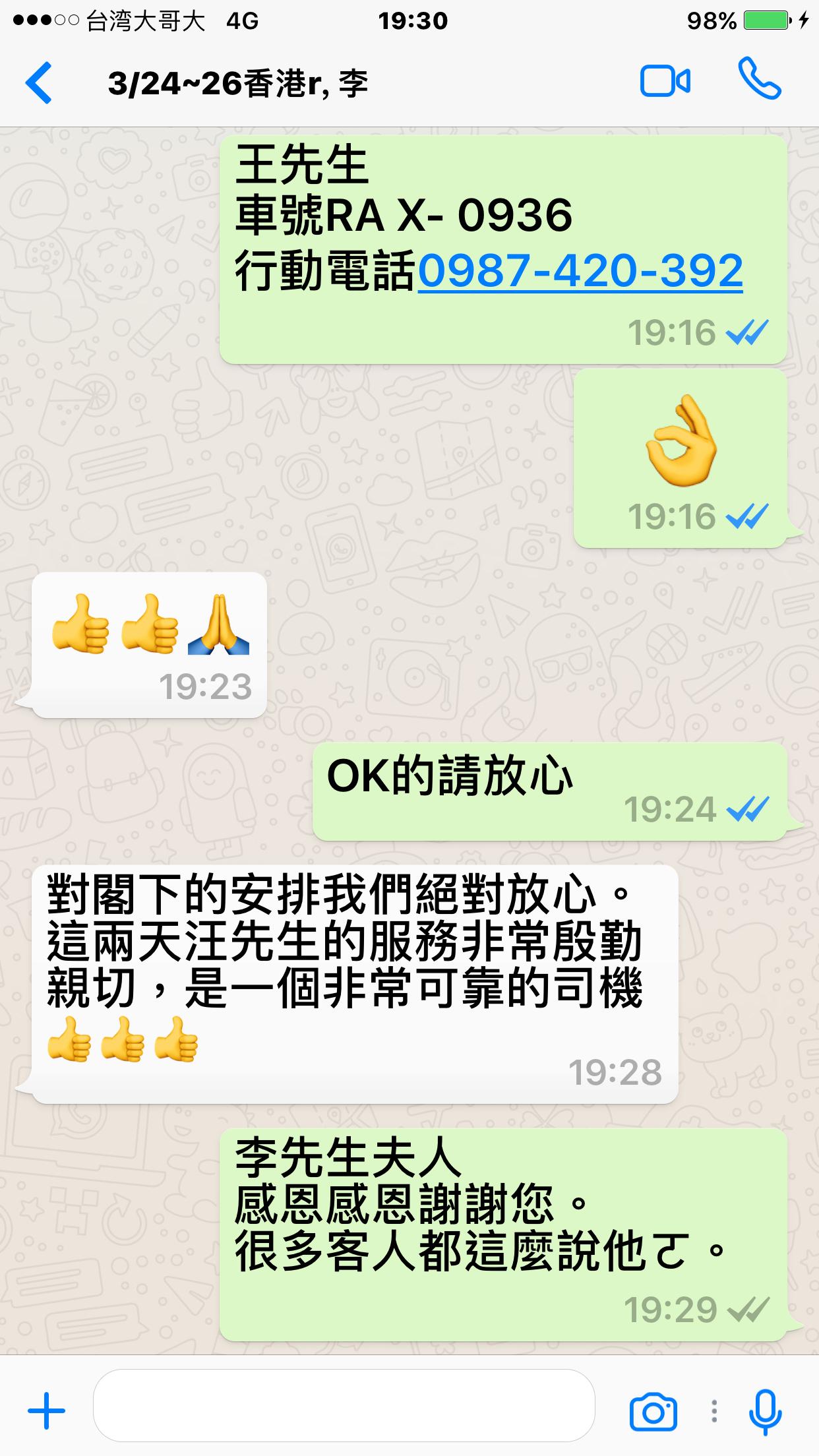 台灣自由行包車-評價_008.png