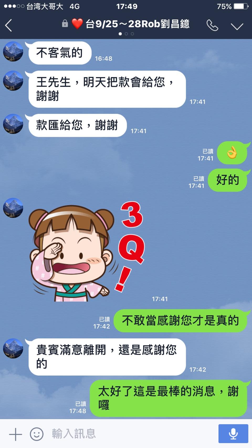 台灣自由行包車-評價_005.png