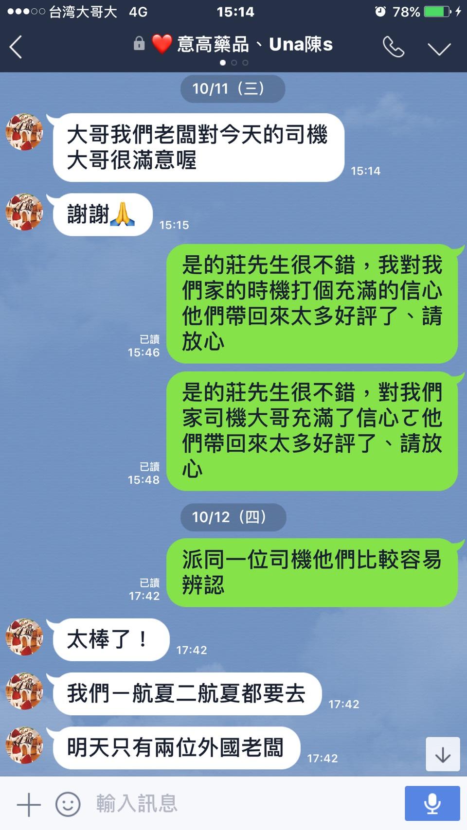 旅遊包車推薦 (37).jpg