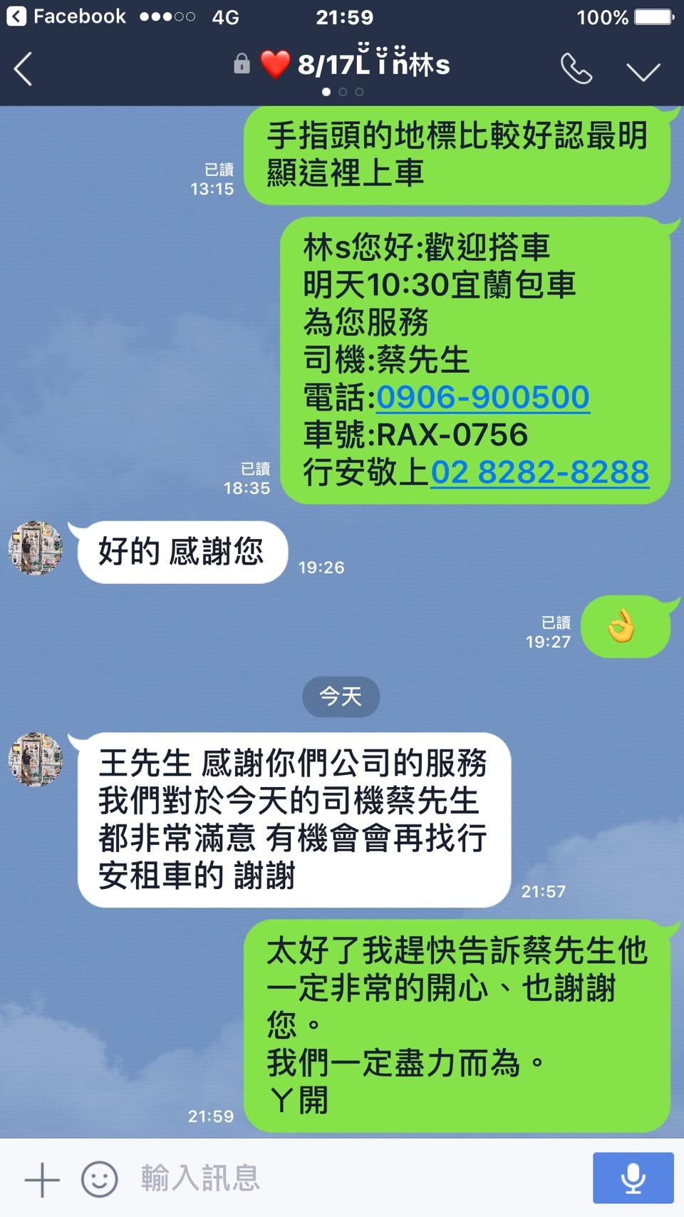 旅遊包車推薦 (20).jpg