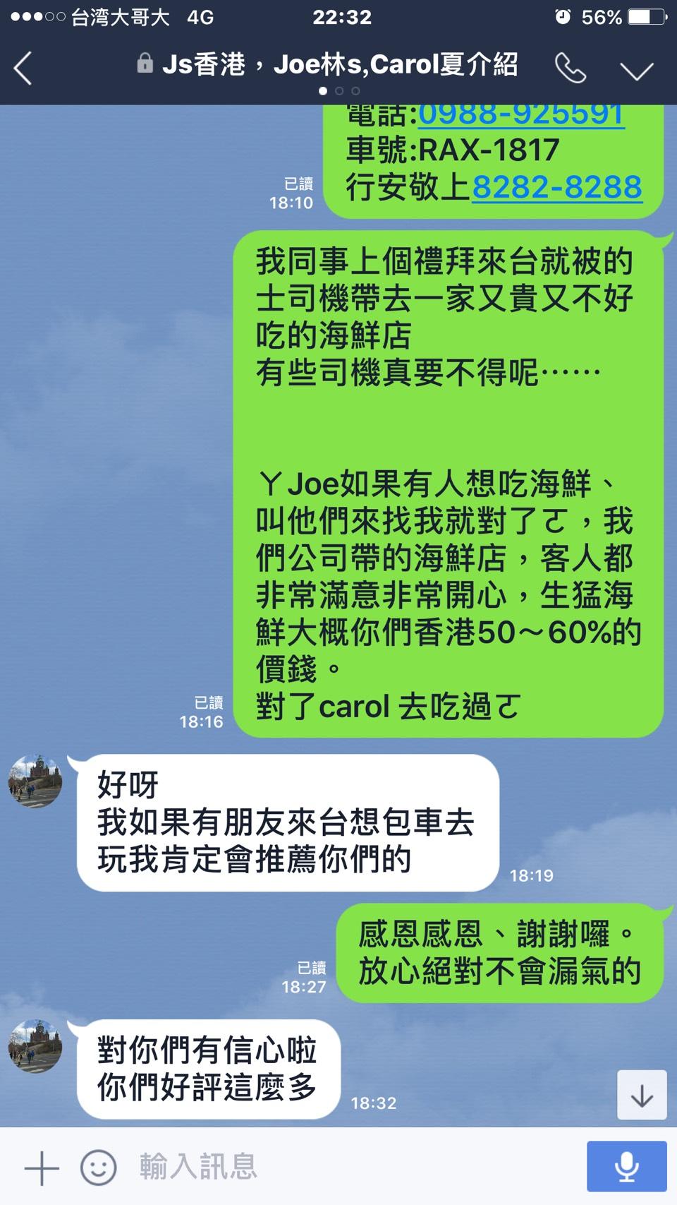 台灣自由行包車-評價_007.png