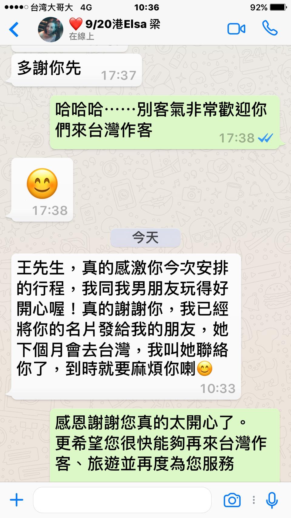 台灣自由行包車-評價_004.png