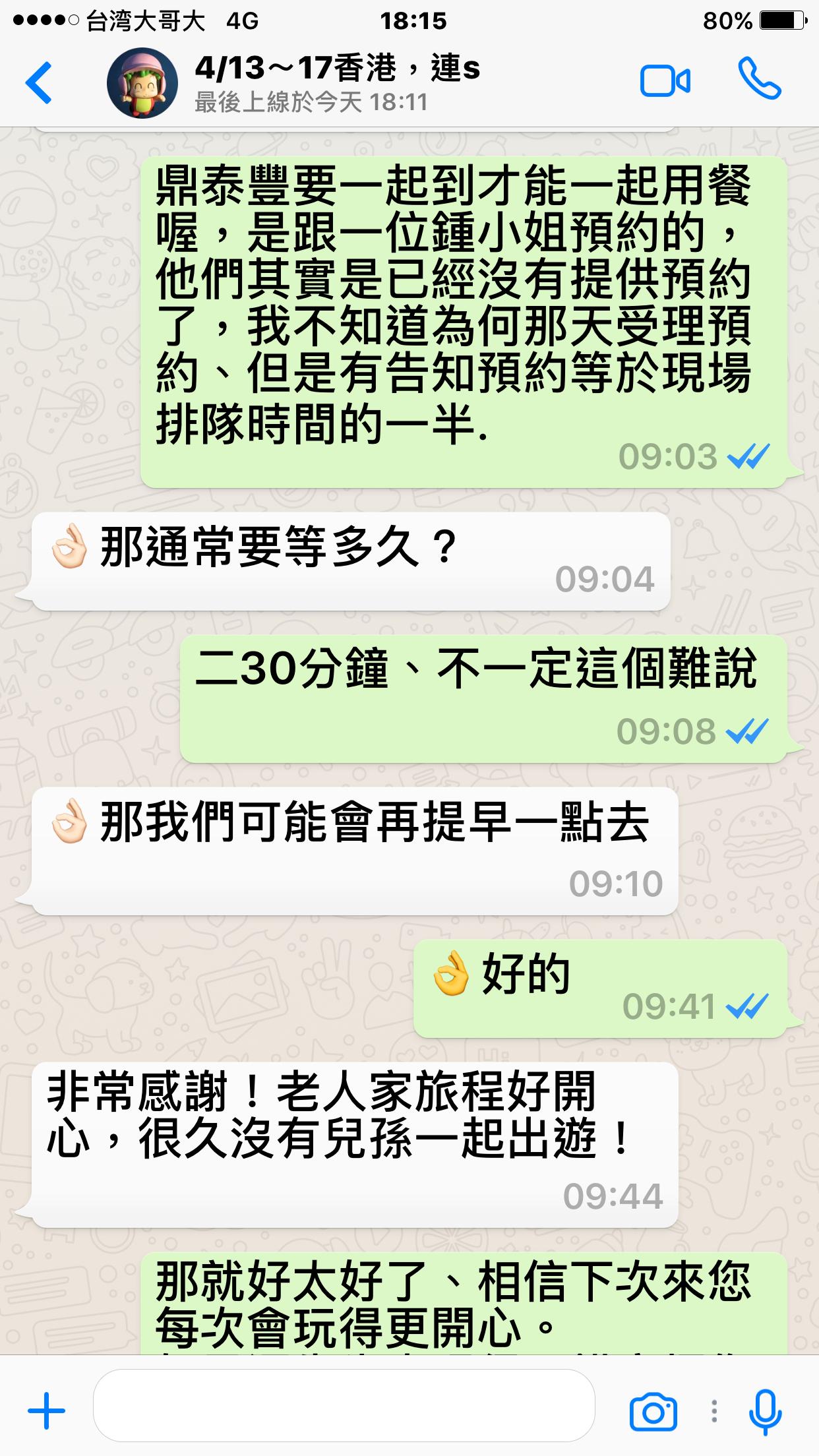 台灣自由行包車-評價_002.png