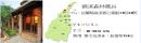 礁溪 礁溪森林風呂-台灣包車遊