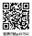 017562_官網行動go.jpg