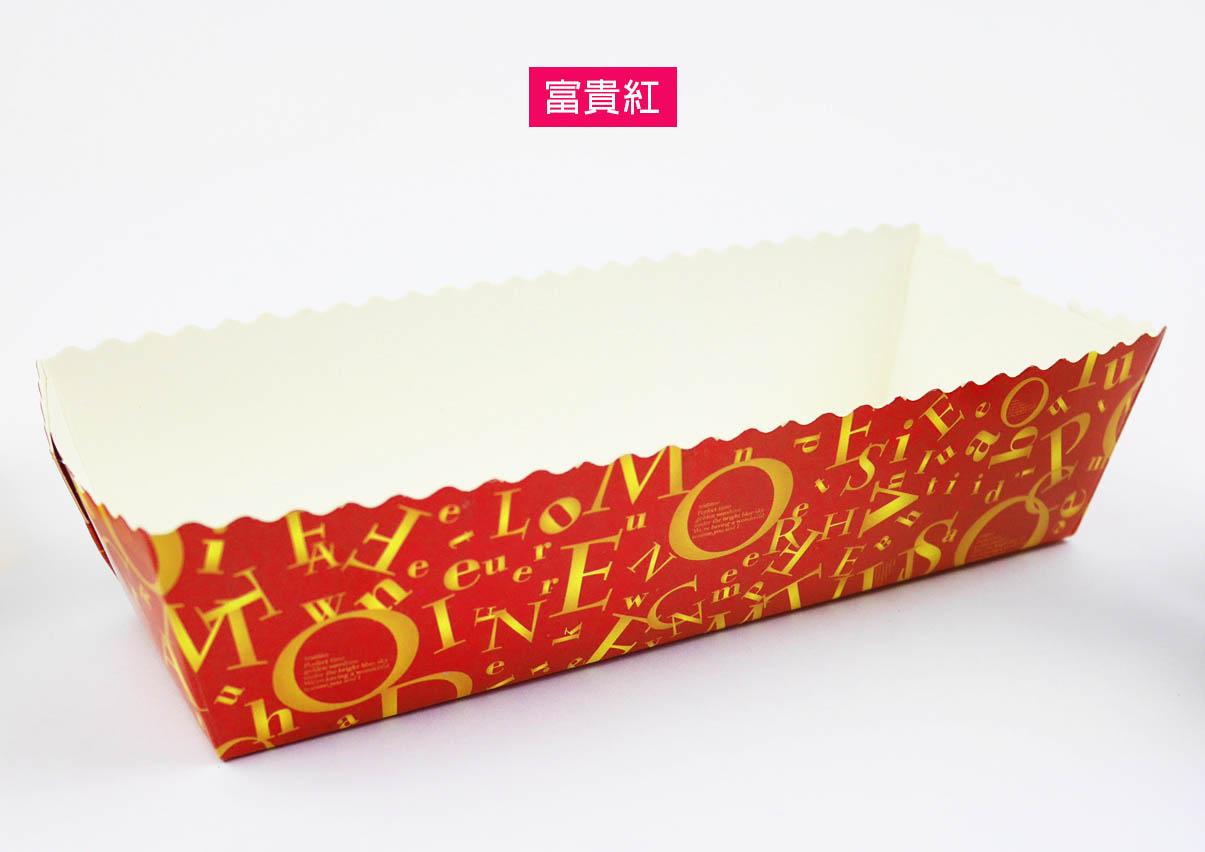 《袋袋相傳》A16 烘焙包裝-巧方長型盒2.jpg