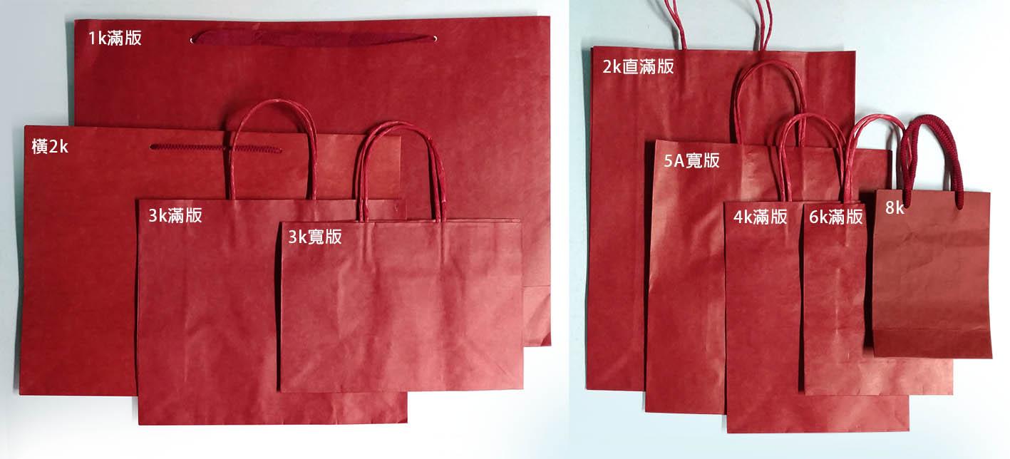 《袋袋相傳》M116 棉紙把紙袋-紅色素牛皮紙袋.jpg