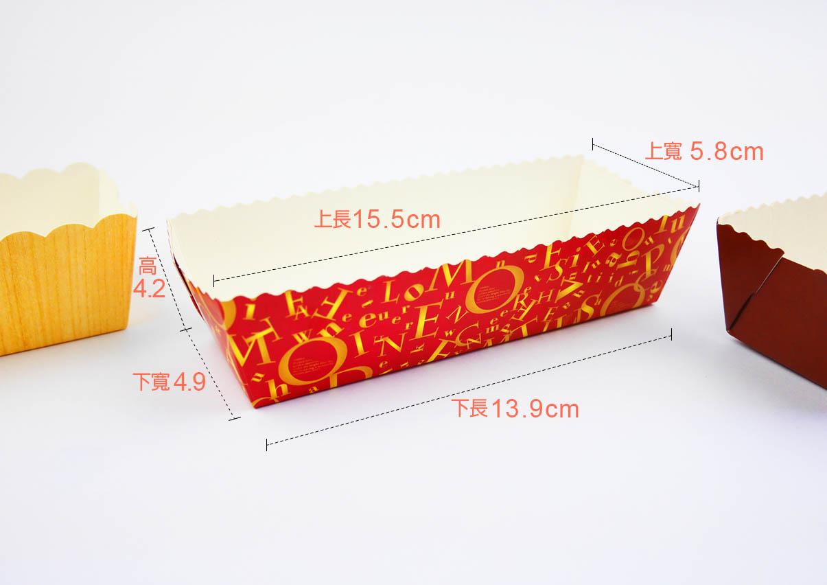 《袋袋相傳》A16 烘焙包裝-巧方長型盒4.jpg