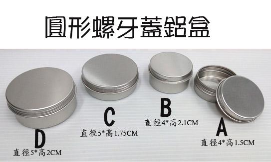 D43 圓形螺牙蓋鋁盒.jpg