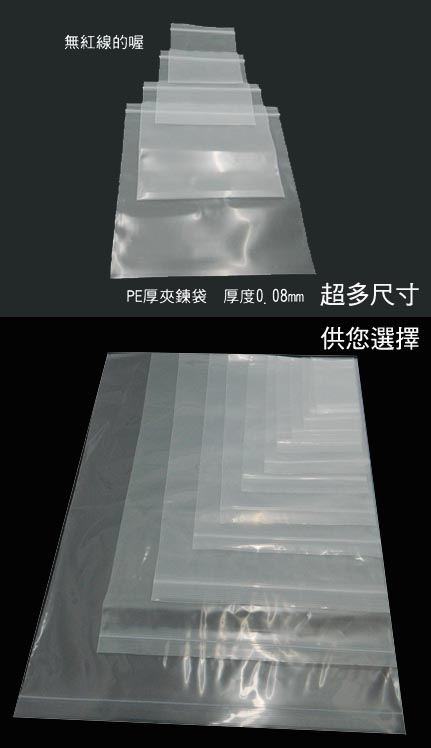 v152 PE厚夾鍊袋(無紅線).jpg