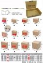 X12 E浪瓦楞紙盒-3