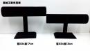 T128 黑絨工型手環架