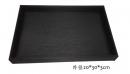 T26 微風黑色絲絨空托盤 20*30