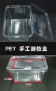 T120 PET透明餅乾盒
