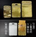 V309 金色不織布飾品夾鍊袋