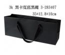m95 黑卡寬繩紙袋