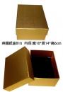 X296 英國紙盒816 -- (10*14*6cm)