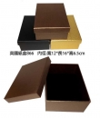 X297 英國紙盒866--(12*16*6.5cm)