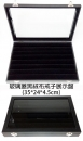 T160 玻璃蓋黑絨布戒子展示盤-(35*24cm)(寶)