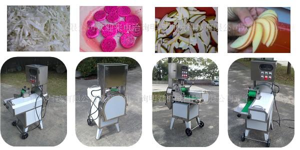 切辣椒機、自動切韭菜機、自動切香菇機