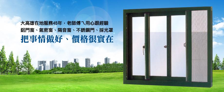 清華高雄鋁門窗(氣密窗、隔音窗)
