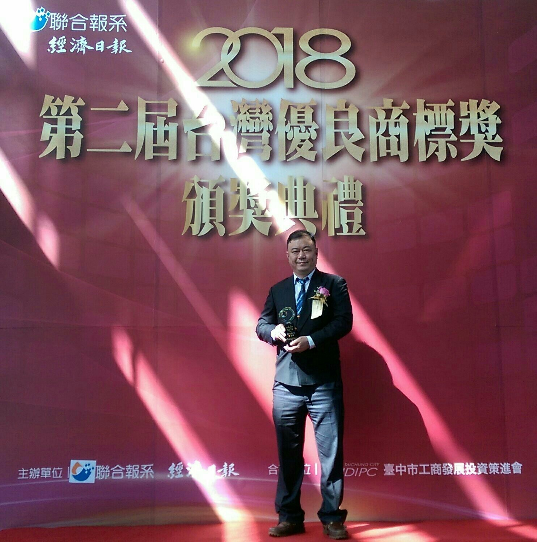 2018 台灣優良商標獎_180125_0006.jpg