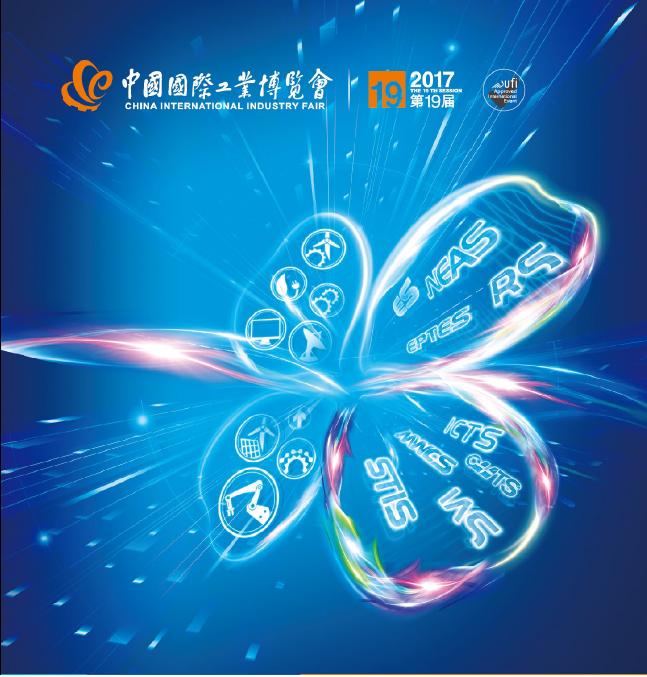 中國國際工業博覽會.png