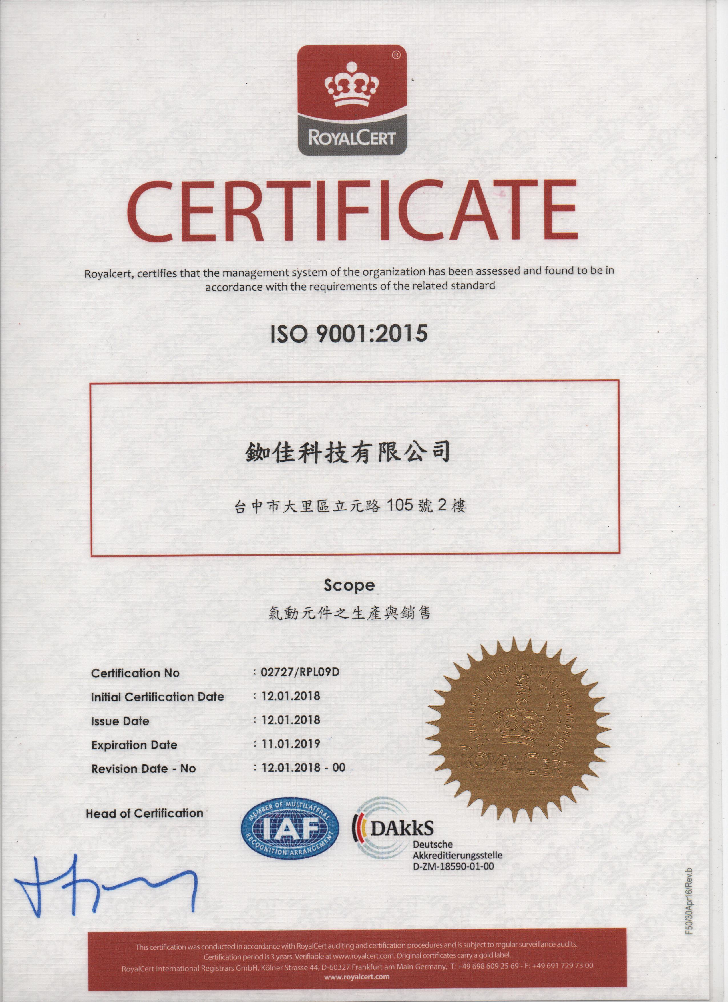 銣佳ISO證書(電子檔)002.jpg