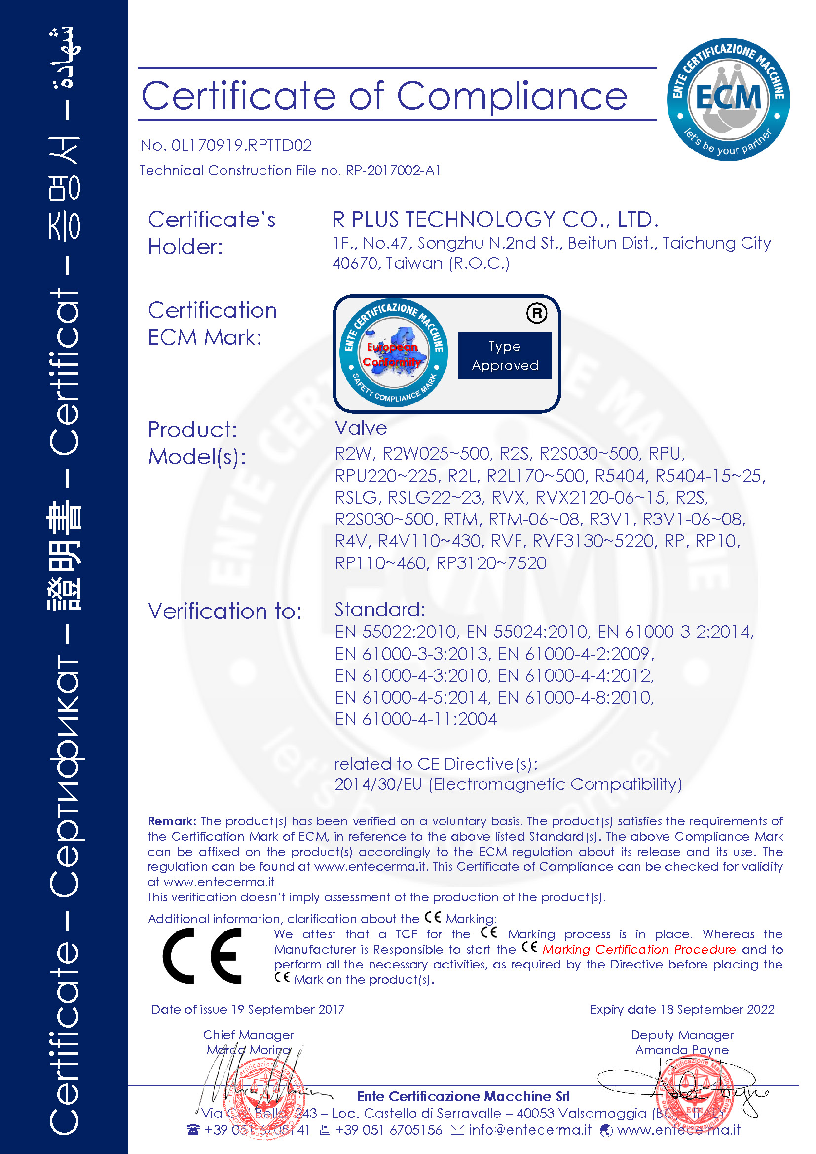 VALVE-CE證書(0L170919.RPTTD02).jpg